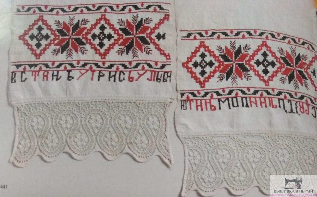 Вышивка нитками. История уральской вышивки. Вышивка на полотенце