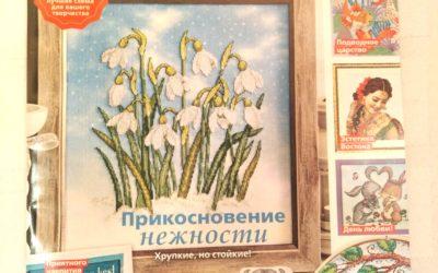 Журнал «Вышивка крестиком» весна 2021