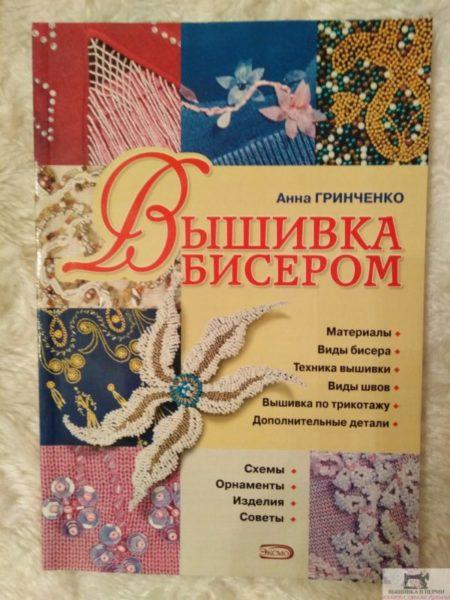 Книги по вышивке