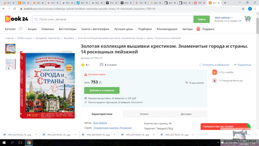 """Мария Диаз """"Самые красивые города и страны"""""""